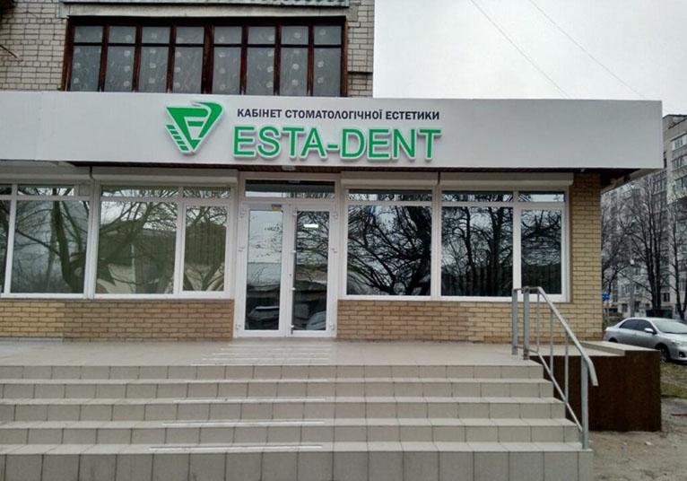 Стоматология Estadent