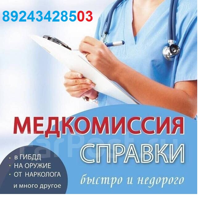 Медкомиссии